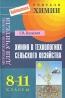 Химия в технологиях сельского хозяйства 8-11 классы Серия: Библиотека учителя химии артикул 7742j.