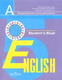 английский язык 5 класс кузовлев лапа тетрадь