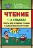 Чтение 1-4 классы Тексты для проверки техники и выразительности чтения Серия: В помощь преподавателю начальной школы артикул 8582j.